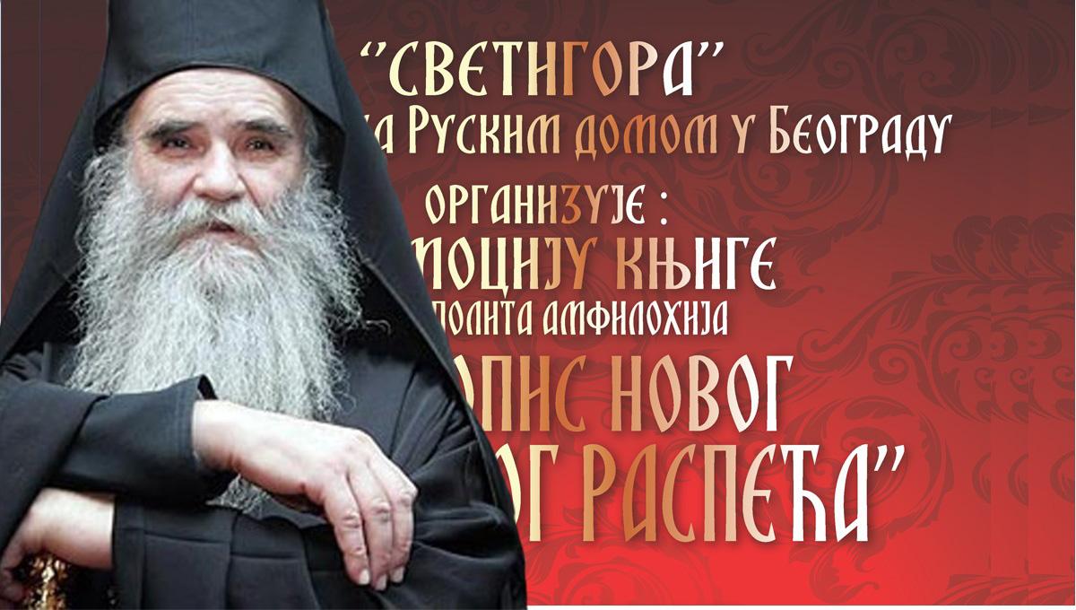 """Promocija knjige mitropolita Amfilohija """"Ljetopis novog kosovskog raspeća"""""""