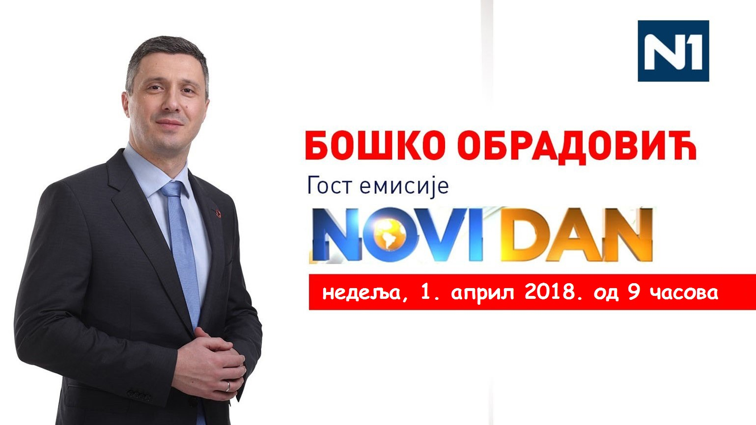 Boško Obradović gost Novog dana na TV N1, nedelja, 1. april 2018. od 9 časova