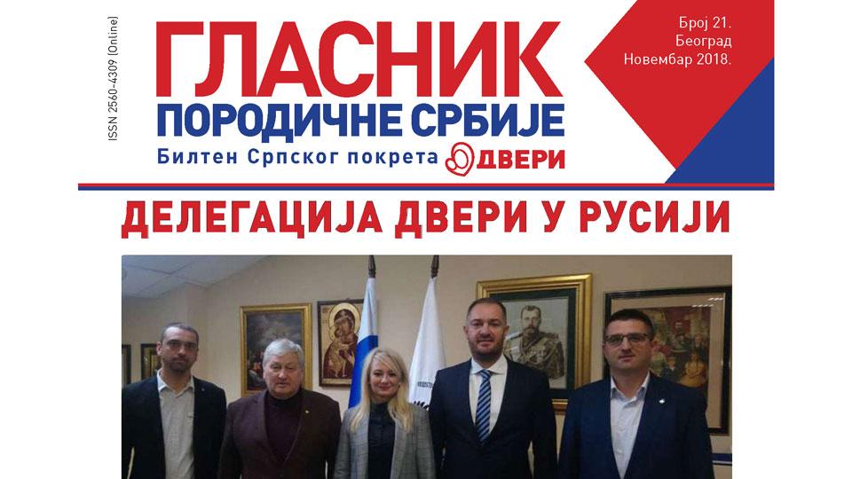 Glasnik porodične Srbije - broj 21