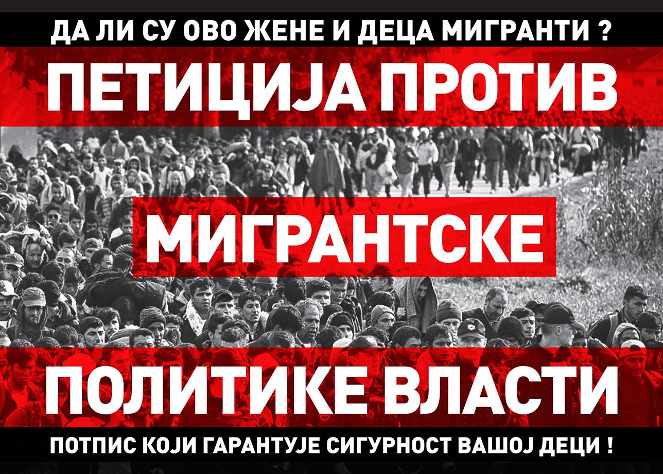 Петиција против мигрантске политике власти у Србији
